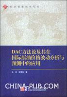 DAC方法论及其在国际原油价格波动分析与预测中的应用[按需印刷]