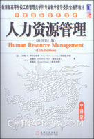 (特价书)人力资源管理(原书第11版.中国版)