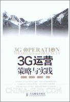 (特价书)3G运营策略与实践