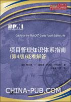 (特价书)项目管理知识体系指南(第4版)疑难解答