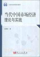当代中国市场经济理论与实践