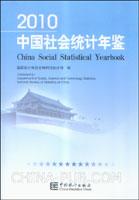 中国社会统计年鉴.2010:汉英对照