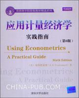 应用计量经济学:实践指南(第6版)(英文影印版)