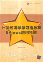 计量经济学学习指导与Eviews应用指南