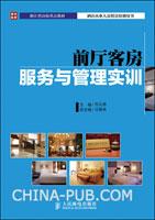 前厅客房服务与管理实训