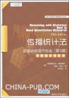 传播统计法:定量研究操作指南(第5版)