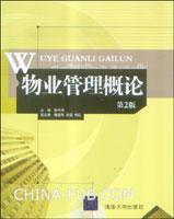 物业管理概论(第2版)