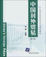 中国对外贸易(第2版)