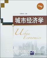 城市经济学(应用型)