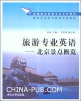 旅游专业英语:北京景点概览