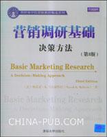 营销调研基础:决策方法(第3版)(英文影印版)