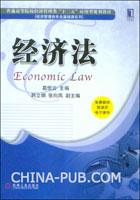 (特价书)经济法