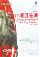 (特价书)IT项目管理(第6版)