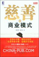 (www.wusong999.com)慈善的商业模式