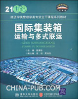 国际集装箱运输与多式联运