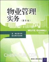 物业管理实务(第2版)