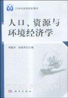 人口、资源与环境经济学[按需印刷]