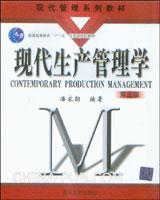 现代生产管理学(第三版)