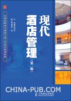现代酒店管理(第二版)