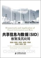 共享信息与数据(SID)框架及其应用