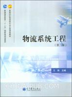 物流系统工程(第二版)