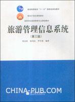 旅游管理信息系统(第三版)
