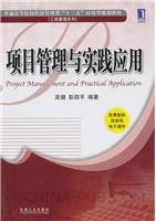 (特价书)项目管理与实践应用