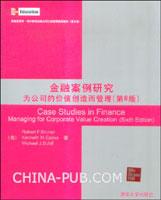 金融案例研究:为公司的价值创造而管理:第6版:英文版