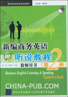新编商务英语听说教程老师用书.第2册