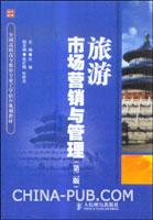 旅游市场营销与管理(第二版)
