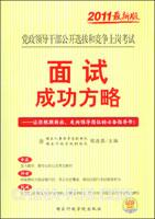 2011最新版党政领导干部公开选拔和竞争上岗考试面试成功方略