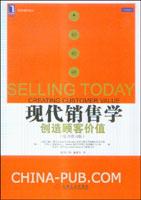 (特价书)现代销售学--创造顾客价值(原书第11版)