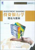 投资银行学:理论与案例