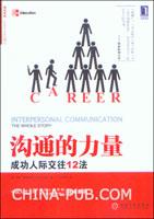 (特价书)沟通的力量:成功人际交往12法