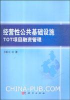 经营性公共基础设施TOT项目融资管理[按需印刷]