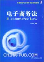 (特价书)电子商务法