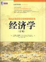 经济学(宏观)(原书第3版)
