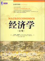 (特价书)经济学(宏观)(原书第3版)