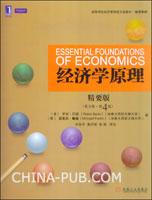 (特价书)经济学原理(精要版)(英文原书第4版)