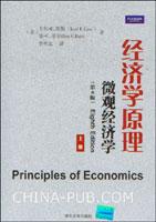 经济学原理:微观经济学(第8版.上册)