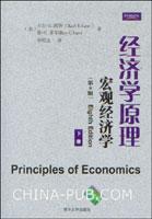 经济学原理:宏观经济学(第8版.下册)