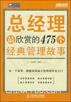 (特价书)总经理最欣赏的475个经典管理故事
