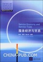 服务经济与贸易