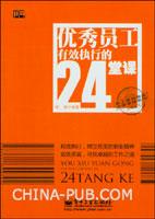 (特价书)优秀员工有效执行的24堂课
