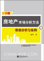 房地产市场分析方法:-数据分析与案例