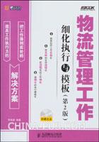 (特价书)物流管理工作细化执行与模板(第2版)