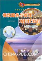 餐饮服务与管理项目化教程