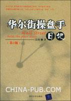 华尔街操盘手日记(第2版)