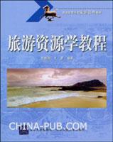 旅游资源学教程