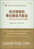 经济转型的理论假说与验证:市场社会主义的传承与超越